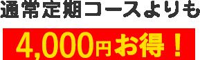 4000円お得画像