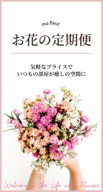 お花の定期便はこちら