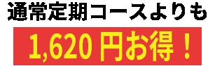 1500円お得画像