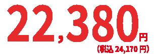 22380円