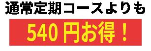 500円お得画像